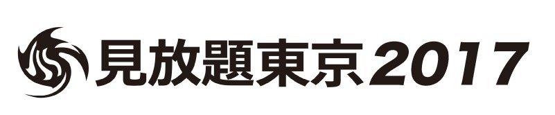 見放題2015ロゴ