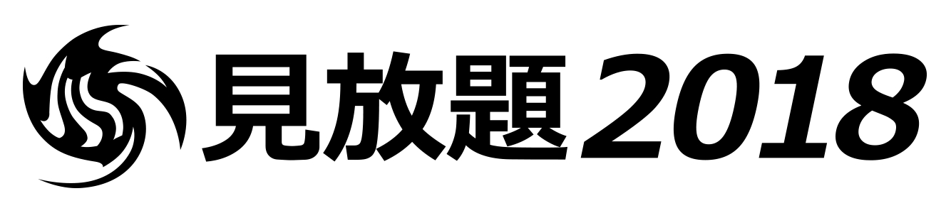 見放題2018ロゴ